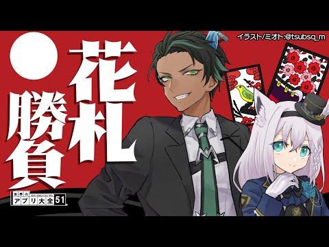 【#FOXDEMON】花 札 リ ベ ン ジ 【白上フブキ/荒咬オウガ】