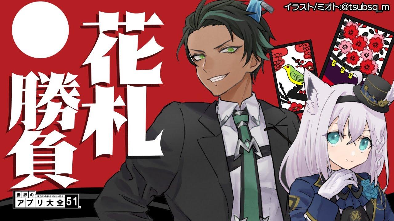 [#FOXDEMON]Flower tag revenge[Shirakami Fubuki / Rough bite Ouga]