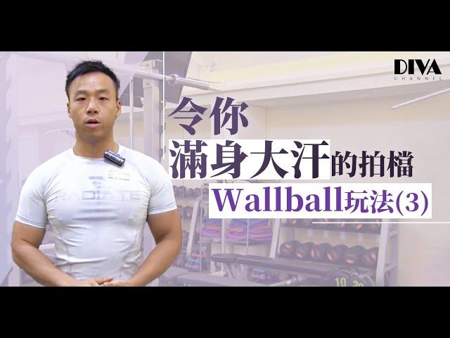令您滿身大汗的拍檔-Wallball玩法(3)
