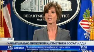 АҚШ-та уақытша бас прокурордың міндетін атқарған Салли Йейтс қызметінен босатылды
