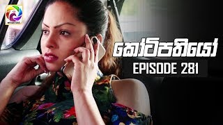 Kotipathiyo Episode 281 || කෝටිපතියෝ | සතියේ දිනවල රාත්රී 8.30 ට... Thumbnail
