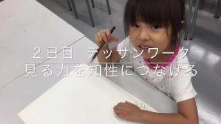 桑沢デザイン研究所同窓会 夏期講座 デザインワークショップ