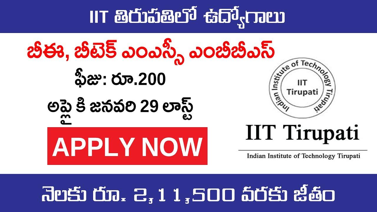 IIT Tirupathi recruitment 2021 | AP Job Alerts | Free Job Alerts