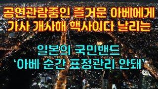공연관람중인 즐거운 아베에게 가사 개사해 핵사이다 날리는 일본의 국민밴드
