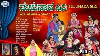 Thulunada Siri    Part 1    Yakshagana    Tulu