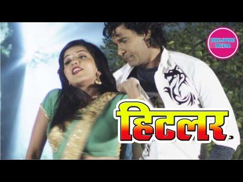 Hitler Bhojpuri Movie II Post Production II Start II Viraj Bhatt, Monalisa II Trailer