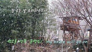 눈 오는 날 트리하우스가 있는 전원 풍경/색소폰 연주-…