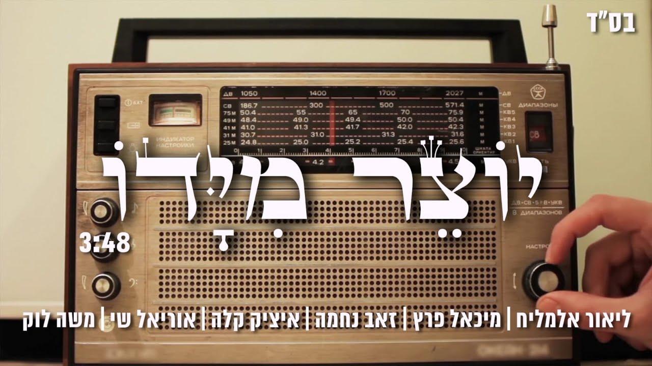 פרויקט פיוט ישראלי - יוצר מידו - ליאור אלמליח,מיכאל פרץ,זאב נחמה, איציק קלה,משה לוק ואוריאל שי