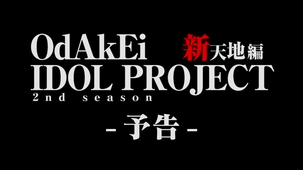 【新章突入】舞台は次のステージへ / OdAkEiアイドルプロジェクト 2nd Season episode 1 新天地編 teaser