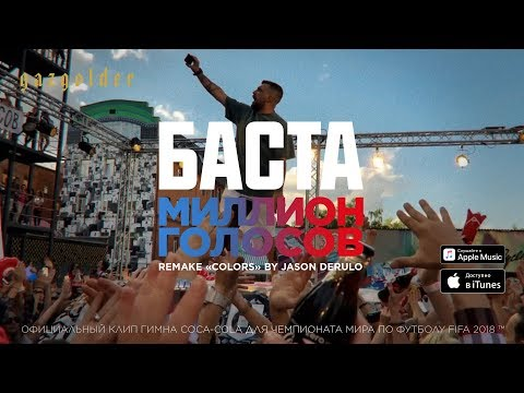 Баста - Миллион голосов
