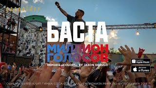"Баста - Миллион Голосов (Remake ""Colors"" by Jason Derulo)"