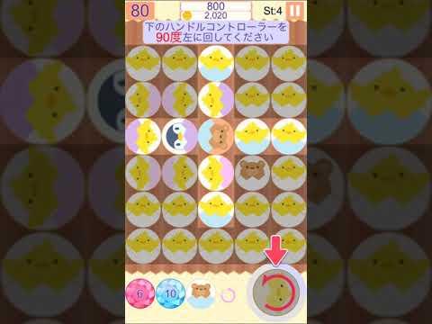 EggRoll パズルゲームアプリ geemu