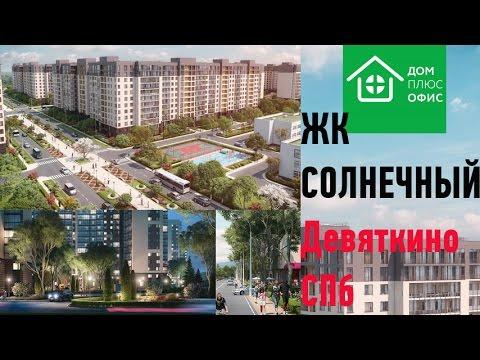 ЖК Солнечный.  Девяткино.  СПб. Арсенал Недвижимость.
