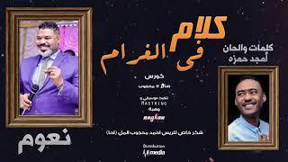نعوم - كلام في الغرام  || New 2019 || اغاني سودانية 2019