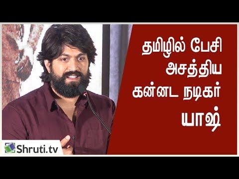 Kannada Actor Yash Superb Tamil Speech | KGF Press Meet