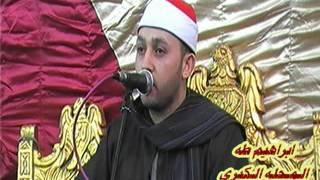 عزاء والدة الدكتور عادل العجيلى  الشيخ احمد رافت تسجيلات ابراهيم طه 01221449252