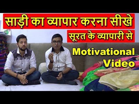 आज ही साड़ी का व्यापार शुरू करे | How To Start Saree Business | Best Motivational Video 2018