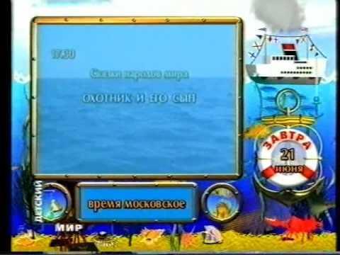 НТВ+ Детский Мир (20.06.2004) Заставка, Завтра на канале