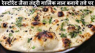 Best Ever Naan Recipe | No Tandoor No Oven No Yeast Naan Recipe | Tawa Garlic Butter Naan Recipe