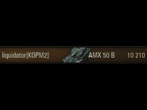 liquidator - amx50b - 10k dmg