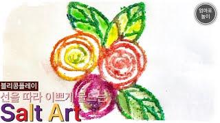 [블리콩플레이] Salt Art_선을 따라 색이 퍼지는…