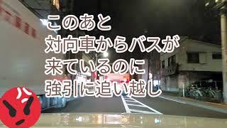 日本交通の追い越し禁止区間での強引な追い越し!