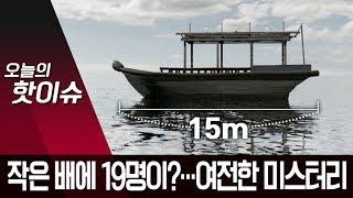 비좁은 배에 北 선원 19명 탑승?…여전한 미스터리 | 뉴스A