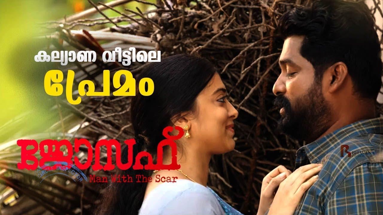 Download കല്യാണ വീട്ടിലെ പ്രേമം  | Joseph Movie Scene | Joju | Madhuri