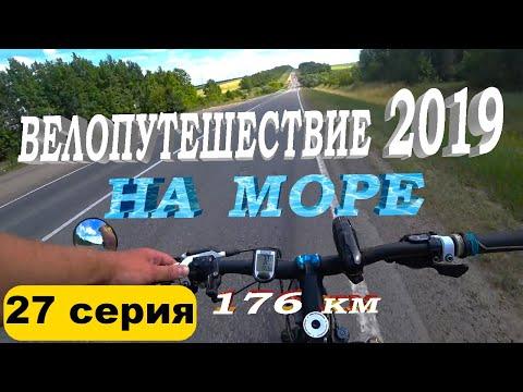 [27] Велопутешествие 2019, Милославское - Данков - Липецк