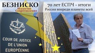 60 лет ЕСПЧ: итоги. Россия впереди планеты всей!
