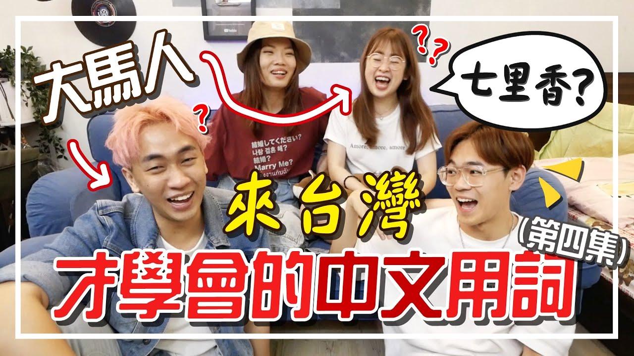 雞屁股叫七里香?! 馬來西亞人來台灣才學會的中文用詞!(第四集)【手癢計劃】@超強系列SuperAwesome   @西西歪 Ccwhyao