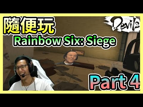 隨便玩Rainbow Six: Siege (Part 4)