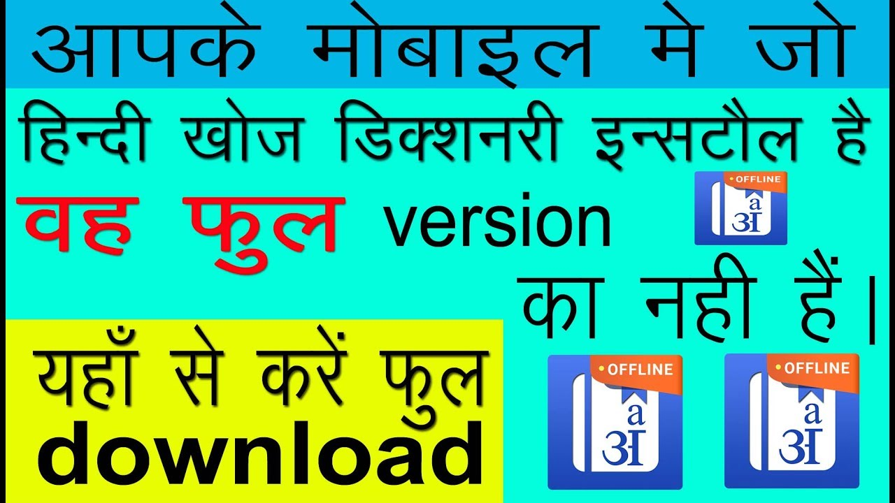 free download dictionary english to hindi for windows 7