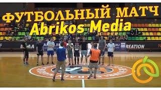 Футбольный матч Abrikos Media!