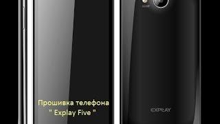 Снос прошивки на explay five