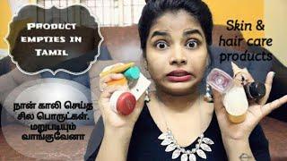 தமிழில் Products empties#2    Will i repurchase?   My suggestions and recommendations   Keerthi