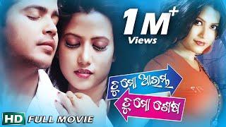 TU MO ARAMBHA TU MO SESHA Odia Super Hit Full Film in HD | Mantu, Pinky | Sarthak Music