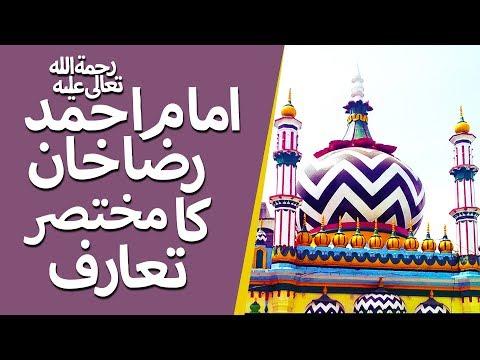 Short Biography┇Urs Imam Ahmad Raza Khan┇Ala Hazrat Tareekh Ke Auraq Se┇At A Glance┇25 Safar