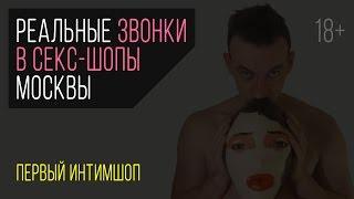 Холодные звонки   Секс-шоп Первый Интмишоп   Это Леонид звонит!