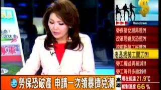 勞保年金延退保費增 四五年級勞工憂