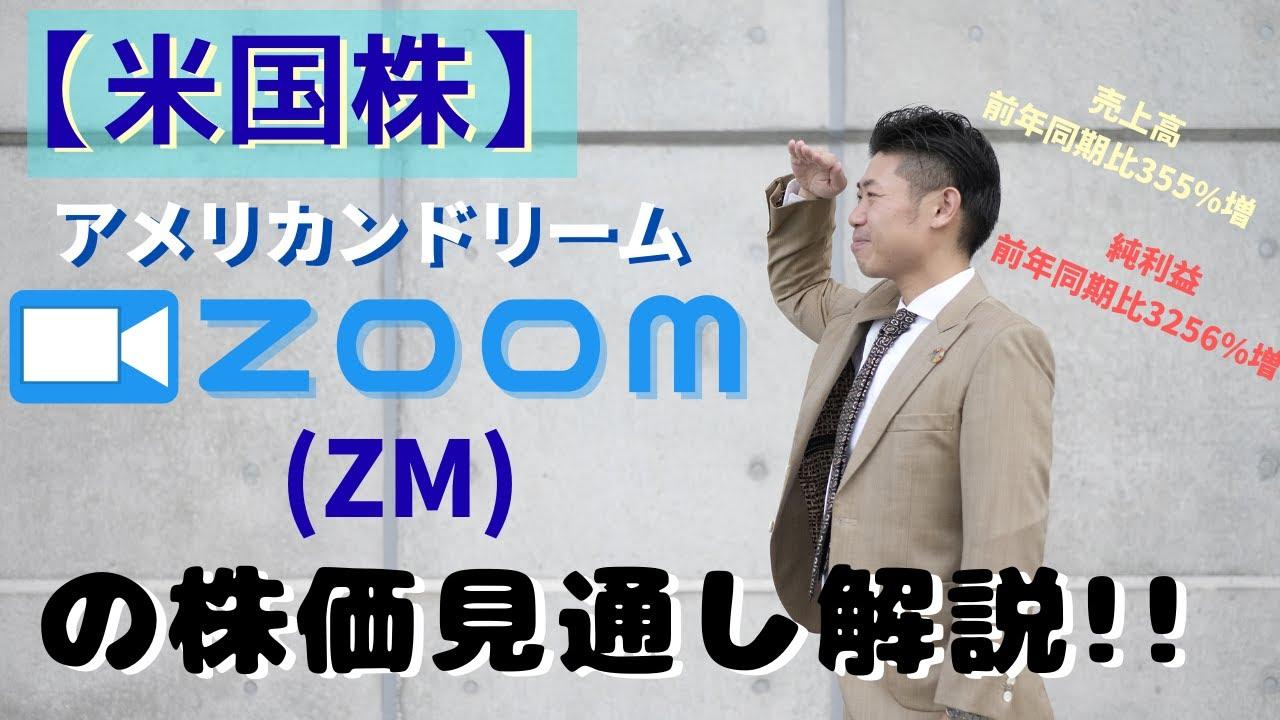 ビデオ 株価 ズーム コミュニケーションズ