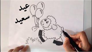 رسم خروف بمناسبه عيد الأضحى تصميم بطاقه تهنئه How to draw a sheep step by step