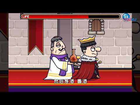 刺杀国王2:比当国王更幸福的结局!  超清