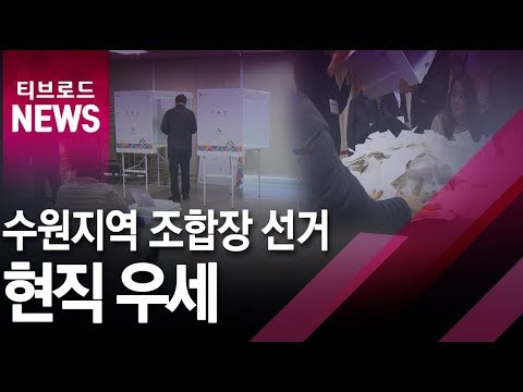 [수원]농협・축협 '연임', 원예농협 '교체'/티브로드