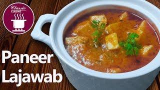 Paneer Lajawab || Easy Recipe
