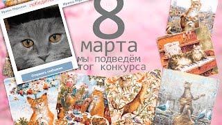 Розыгрыш гобеленовой наволочки по картинам В. Румянцева / Победитель конкурса