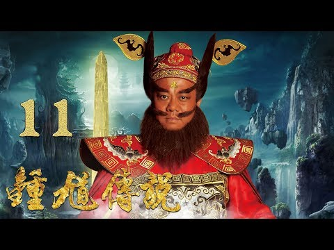 【钟馗传说】第11集 除魔无情斩 欧阳震华、王艳、谭耀文、唐一菲主演古装奇幻喜剧 | The Legend of Zhong Kui