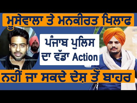 Breaking: Sidhu Moosewala और Mankirat के खिलाफ बड़ा Action, देश छोड़ने पर लगी रोक