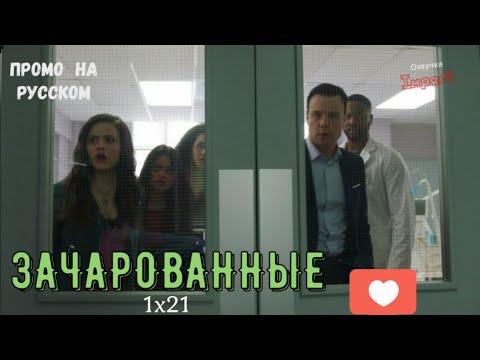 Зачарованные 1 сезон 21 серия / Charmed 1x21 / Русское промо