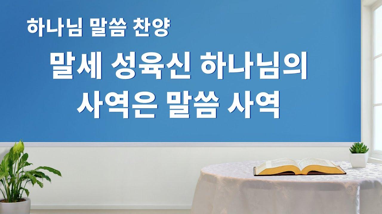 말씀 찬양 CCM 2020 <말세 성육신 하나님의 사역은 말씀 사역>